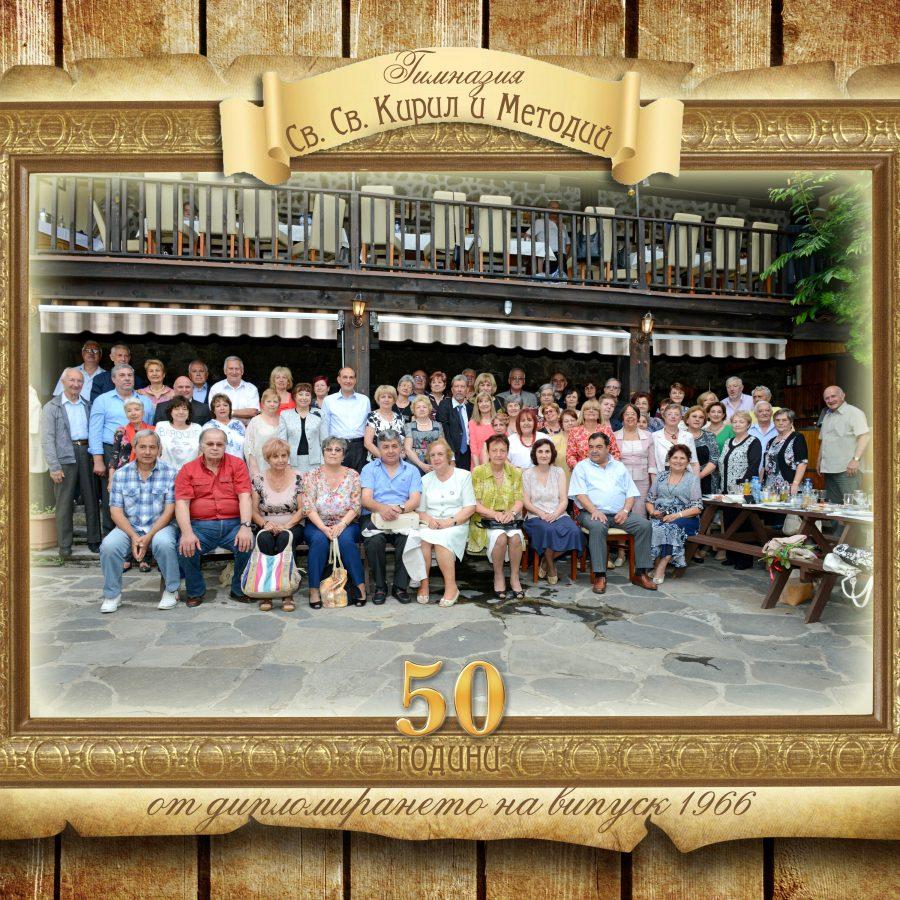 Юбилей - 50 години