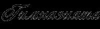 """Сайт на Випуск 1966 на гимназия """"Димитър Благоев"""" - Пловдив"""